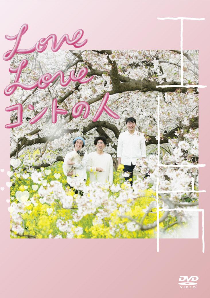エレ片「LoveLoveコントの人」DVD販売決定!