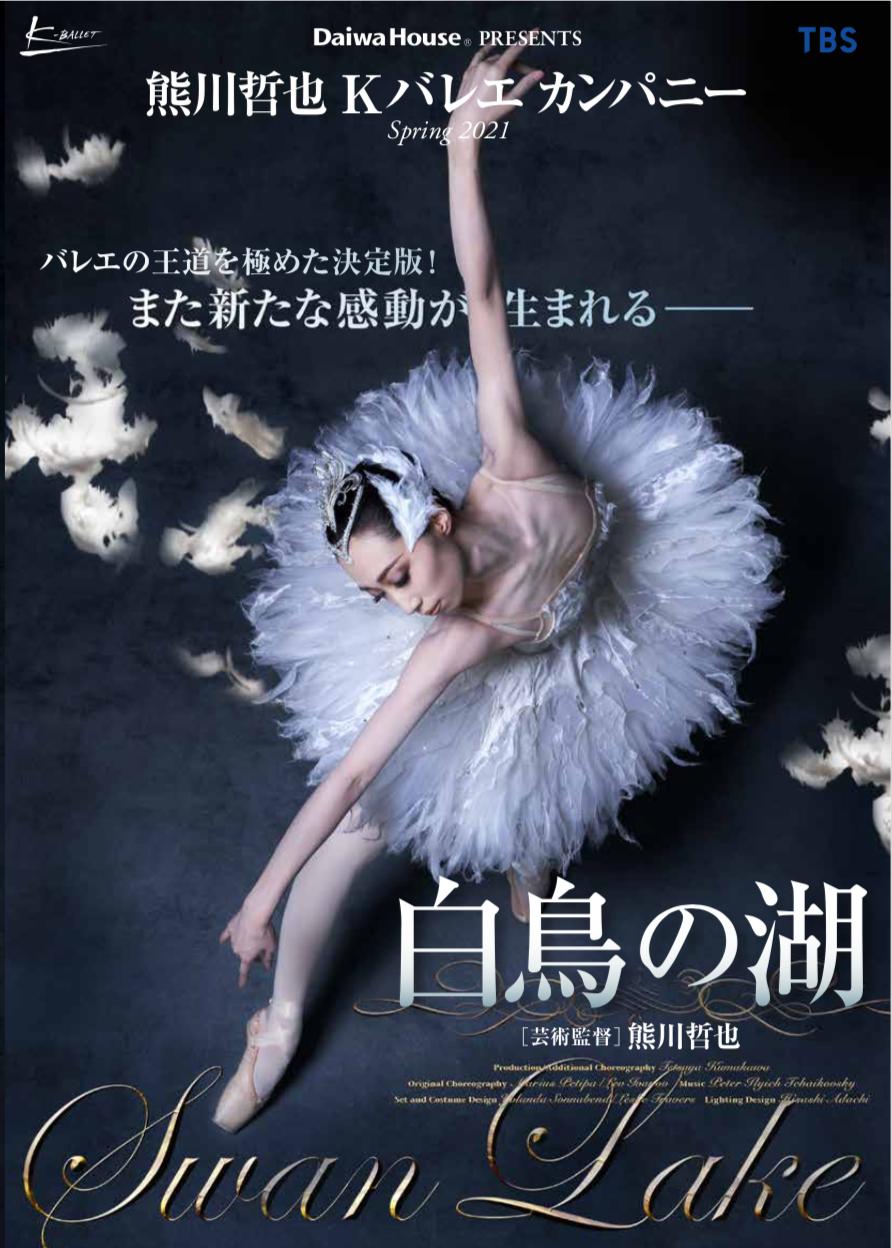 Tetsuya Kumakawa K-BALLET COMPANY SPRING2021『白鳥の湖』