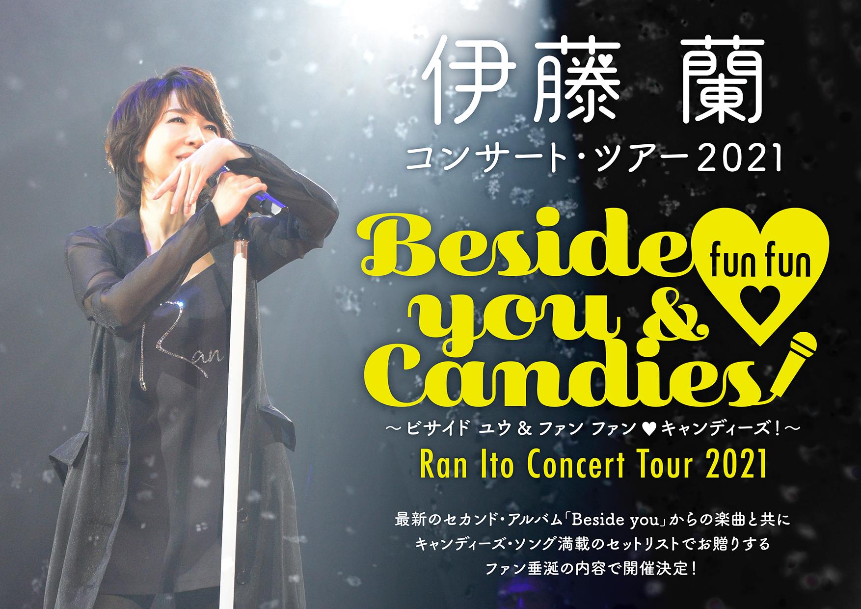 伊藤 蘭コンサート・ツアー2021 ~Beside you & fun fun ♡ Candies!~